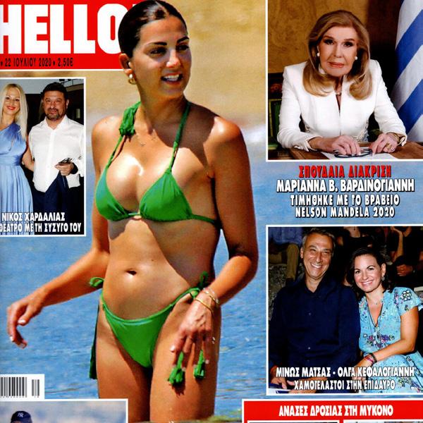 Ingrid Incisa di Camerana Hello Greece July 2020